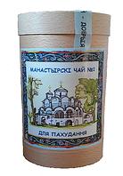 Монастырский чай для похудения. Беларусь. 100 гр. Сбор для похудения.