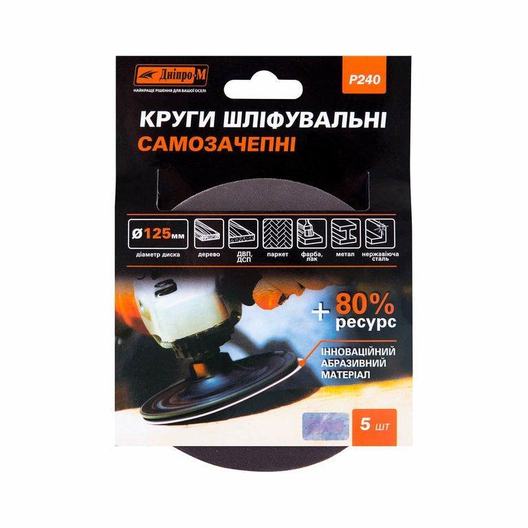 Круг шлифовальный самозацепной Дніпро-М Р240 125 5 шт/уп