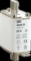 Плавкая вставка предохранителя ППНИ-33 габарит 0 50А IEK