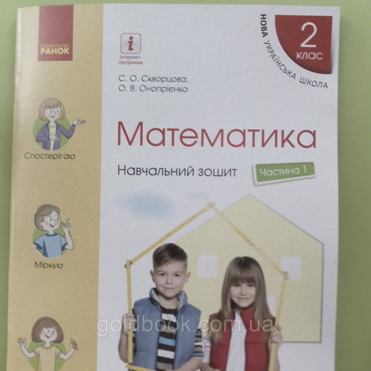 Математика 2 клас навчальний зошит (1 частина)
