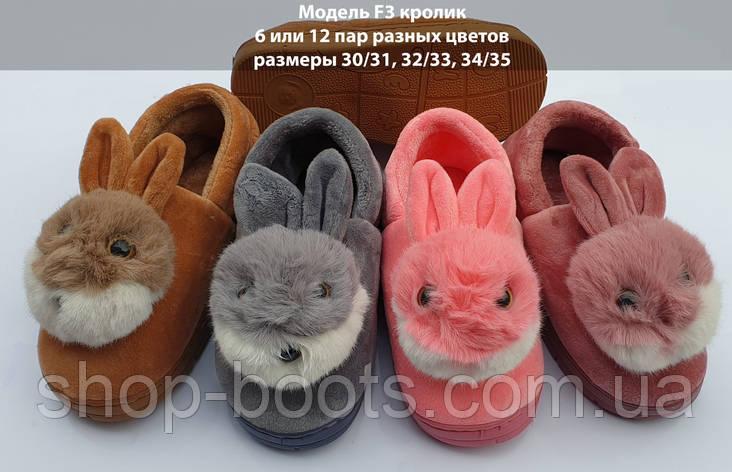 Подростковые тапочки оптом. 30-35 рр. Модель тапочек F3 кролик, фото 2