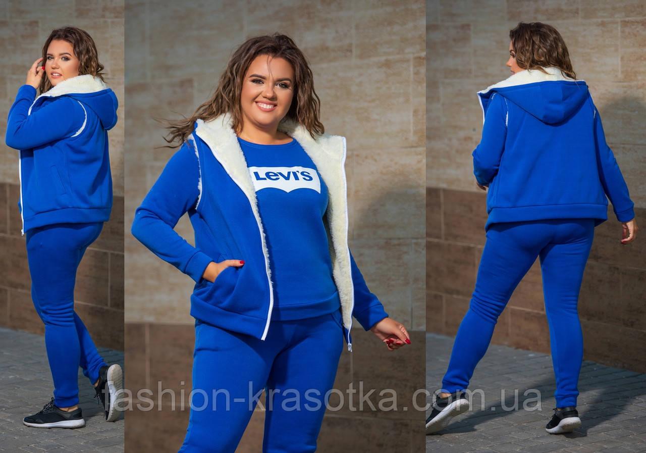 Теплый женский спортивный костюм тройка,размеры:48-50,52-54,56-58.