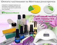 Набор для покрытия ногтей гель-лаком OXXI с LED лампой 48 Ватт