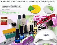Набор для покрытия ногтей гель-лаком OXXI с LED лампой 48 Ватт и фрезером