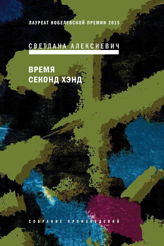 """Светлана Алексиевич """"Время секонд хэнд"""" (мягкая обложка)"""