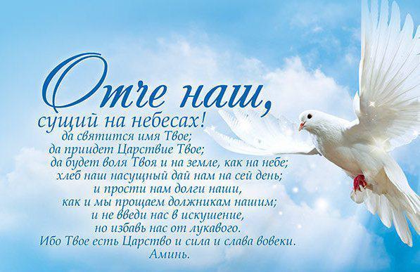 """Плакат """"Отче наш"""""""
