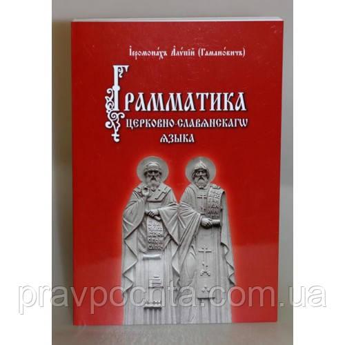 Грамматика церковно-славянского языка. Иеромонах Алипий (Гаманович)