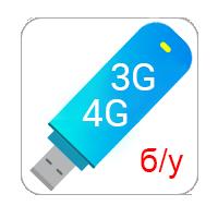 3G/4G оборудование Б/У
