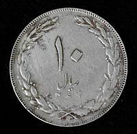 Монета Ирана 10 риалов 1985 г.