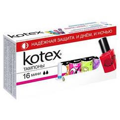 Тампони Kotex Tampon Mini 16+8 штук 2 краплі