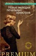 Новые мелодии печальных оркестров Фрэнсис Фицджеральд