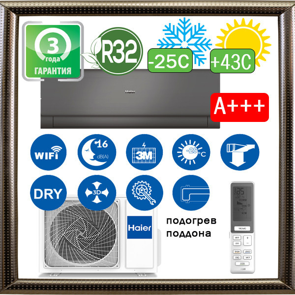 Кондиционер HAIER AS35S2SF1FA-BC/1U35S2SM1FA серия Flexis Inverter (до -25С) чёрный матовый