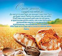 "Плакат ""Отче наш"", хлеб"