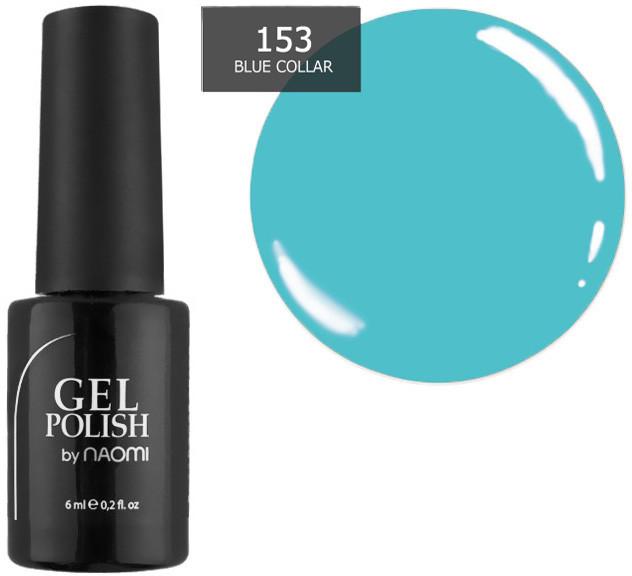 Гель-лак для ногтей Naomi №153 6 мл