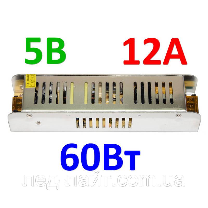 Блок питания 5В 12А 60Вт в узком перфорированном корпусе