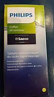 Средство от накипи Philips Saeco CA6704/10