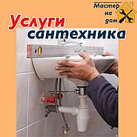 Услуги сантехника в Чернигове