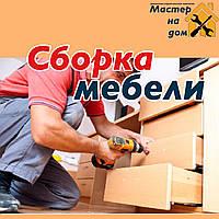 Сборка мебели в Чернигове