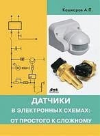 Андрей Кашкаров Датчики в электронных схемах: от простого к сложному