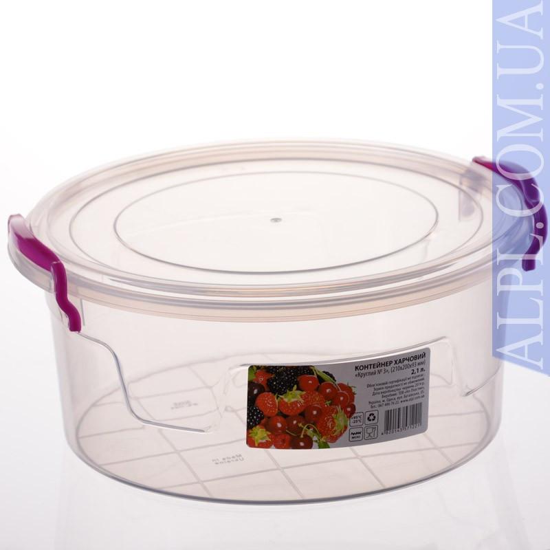 Контейнер для хранения продуктов с зажимами круглый 2,1л