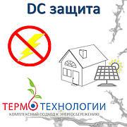 Система защиты DC для солнечной станции