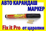 Авто карандаш восстановления лака маркер Fix it Pro от царапин лак краска