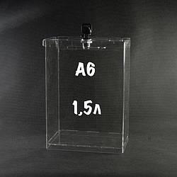 Ящик для пожертвувань з замком 110/170/80мм 1,5 літра, під формат А6