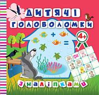 Детские головоломки с наклейками. Волчок 4+