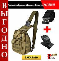 Тактическая военная сумка рюкзак OXFORD + ремень и перчатки