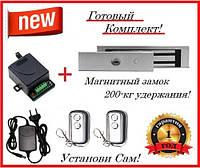 """Комплект контроля доступа """" Protection kit - Casper """" с магнитный замком на 200-кг"""