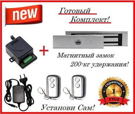 """Комплект контроля доступа """" Protection kit - Casper """" с магнитный замком на 200-кг, фото 2"""