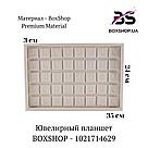 Ювелирный планшет BOXSHOP - 1021714629, фото 2