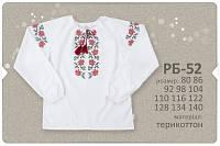 Рубашка-вышиванка для девочки РБ52 тм Бемби