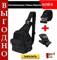 Тактическая военная сумка рюкзак OXFORD 600D Black + ремень и перчатки