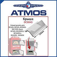 Керамика зольника (крыша) ATMOS DС0043 (500мм)