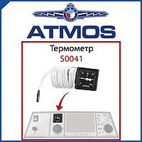 Термометр ATMOS S0041 (для всех котлов)