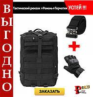 Военный Тактический рюкзак вместимость 45 литров + ремень + перчатки