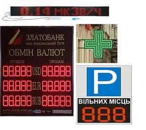 Светодиодные табло: бегущая строка, часы-термометр, валют, аптечные кресты, электронной очереди