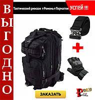 Военный тактический рюкзак вместимость 35 литров + ремень + перчатки