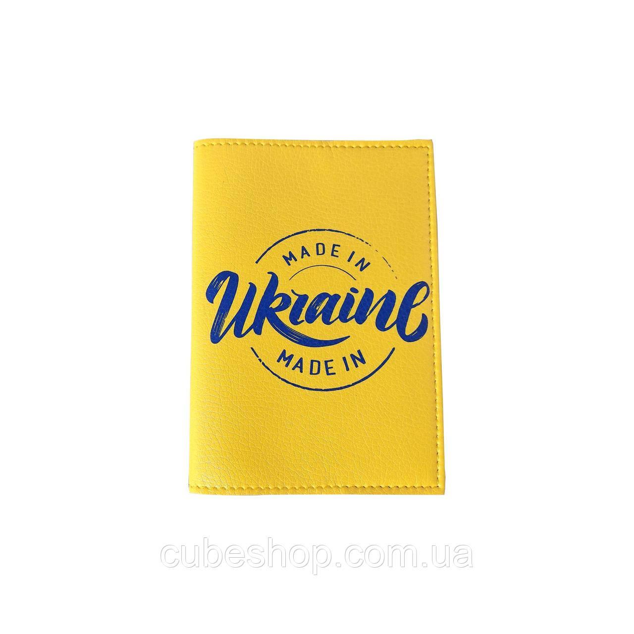 """Обложка для паспорта """"Made in Ukraine"""" желто-синий"""