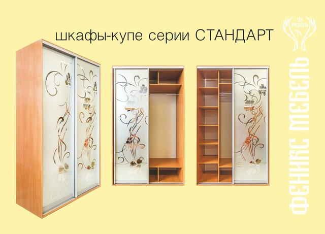 Шкафы-купе серии «Стандарт»