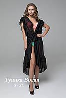 Туника Волан