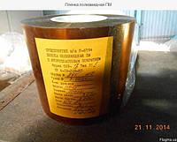 Пленка  полиимидная  ПМФ-Б  тол. 0,05 х 150 мм