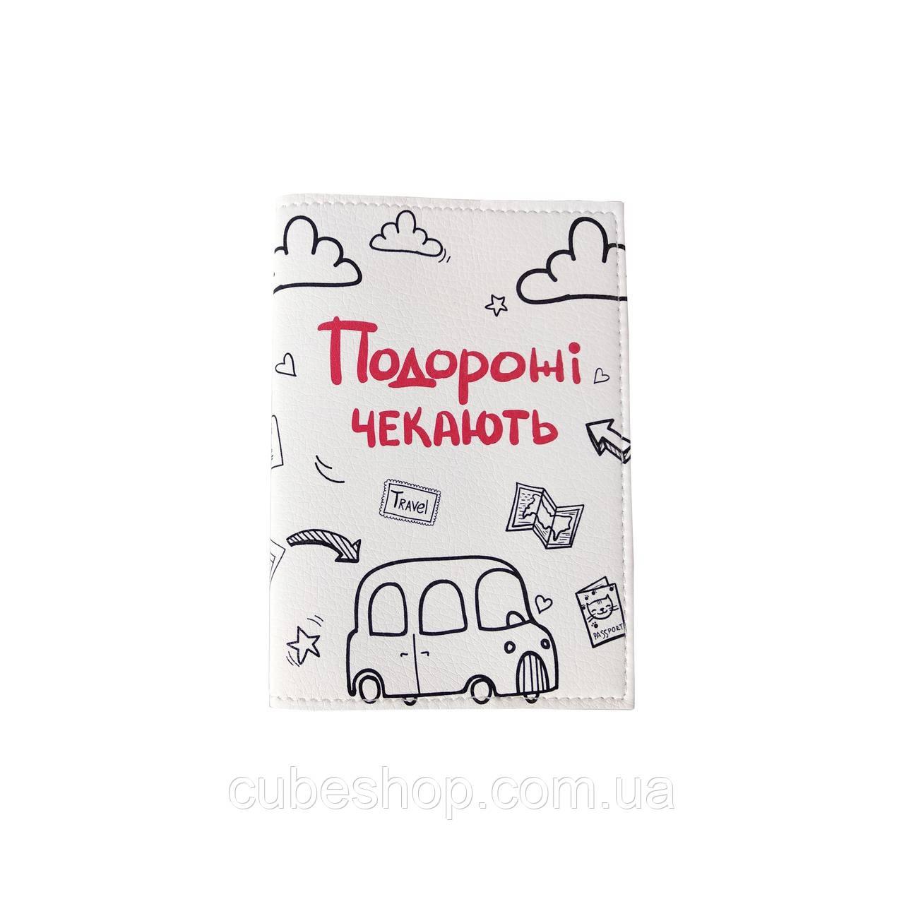 "Обложка для паспорта ""Подорожі чєкають"" белый"