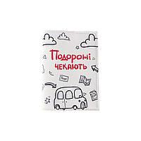 """Обложка для паспорта """"Подорожі чєкають"""" белый, фото 1"""