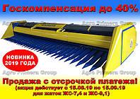 Жатка для уборки подсолнечника Primera II ЖС-7,4 (7,4 м)