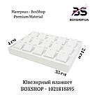 Ювелирный планшет BOXSHOP - 1021818895, фото 2