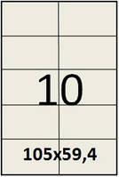 Самоклеящаяся этикетка в листах А4 - 10 шт (105х59,4)