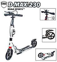 Самокат для подростков и взрослых Maraton D-MAX-230, до 115 кг, складной, белый