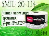 Лента капельного  орошения  Aqua-TraXX®(Италия) 5mil-20-1.14 (4200м)